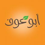 وفر حتى 50% علي منتجات ابو عوف بمناسبة رمضان